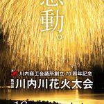 川内川花火大会(薩摩川内市)|鹿児島県花火大会2017